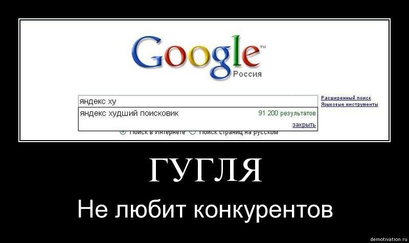 Подборка цитат про Google. Часть 1