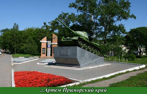 На этой странице собраны материалы по запросу город артем приморского края проект 3 класс