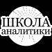 Аватар пользователя Школа аналитики