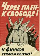 """""""У финнов тепло и сытно"""", или как это было: Пропаганда Зимней войны (advisor)"""