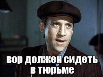"""Результат пошуку зображень за запитом """"Константин Райкин вор"""""""