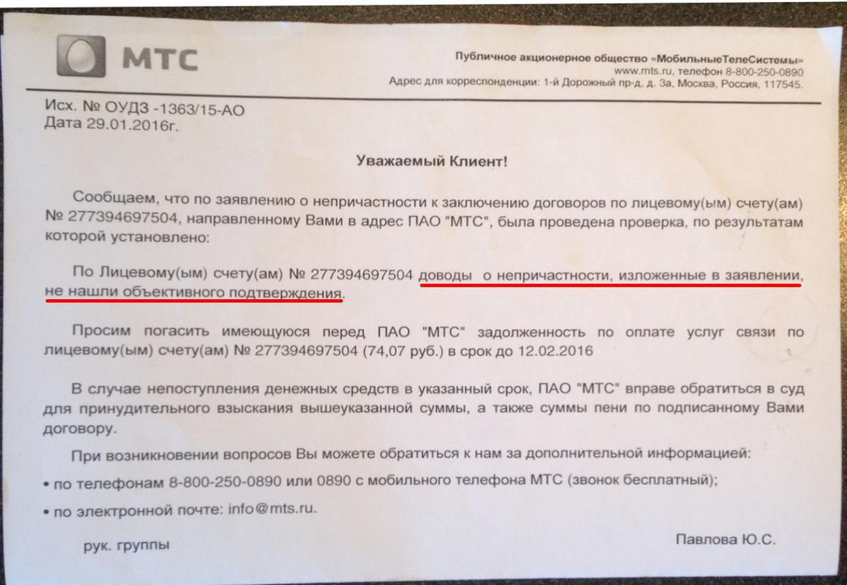Заявление на расторжение договора с мтс случае