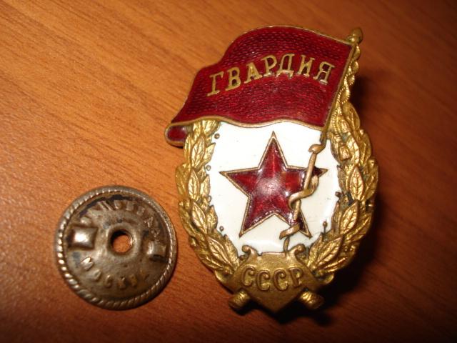 18 сентября 1941 года приказ наркома обороны СССР № 308 о гвардейских частях (PIPL)