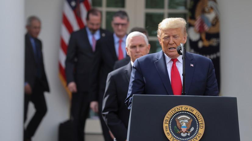 Трамп объявил режим чрезвычайной ситуации в США из-за коронавируса (Замполит)