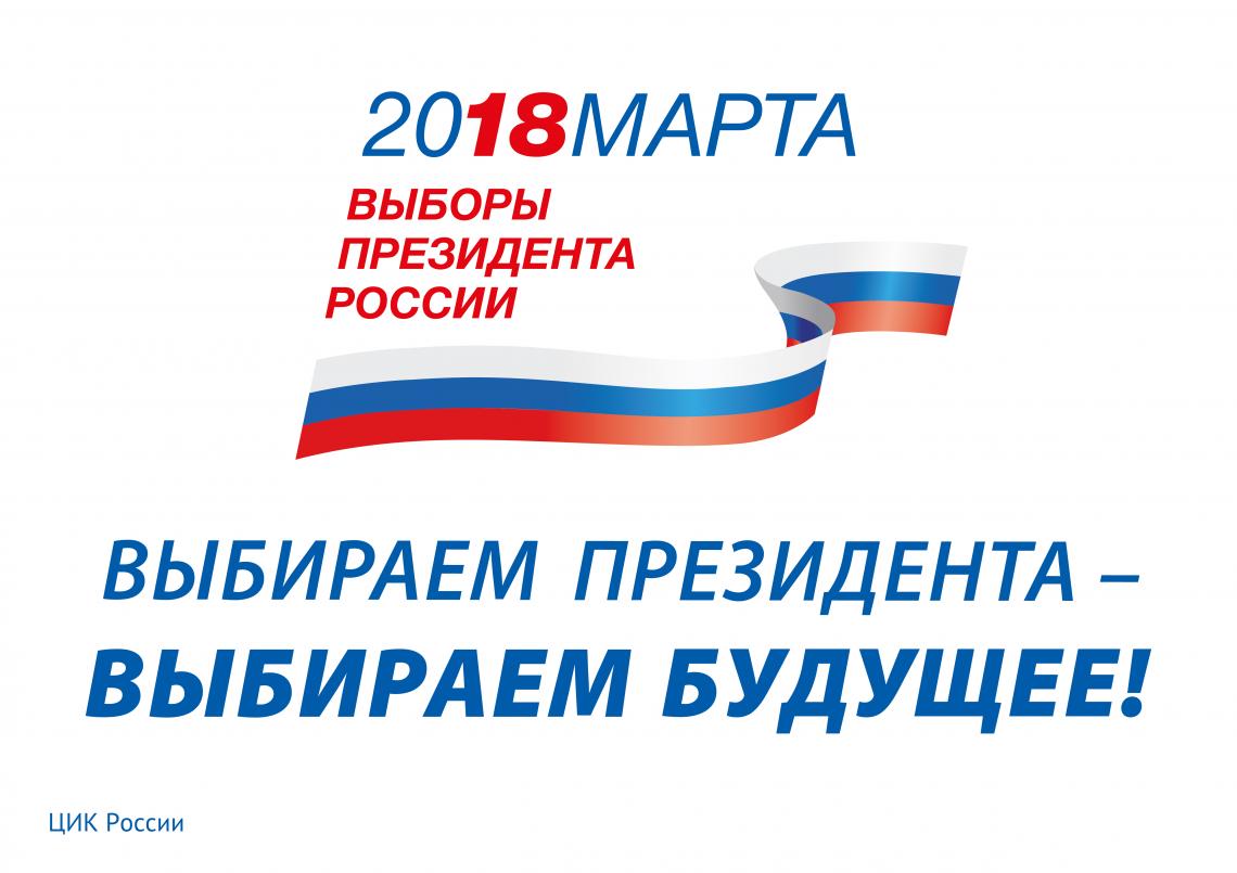 В России началось голосование на президентских выборах (Замполит)