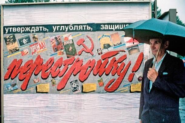 Слово о Перестройке: ее суть и причины (OldRussian)
