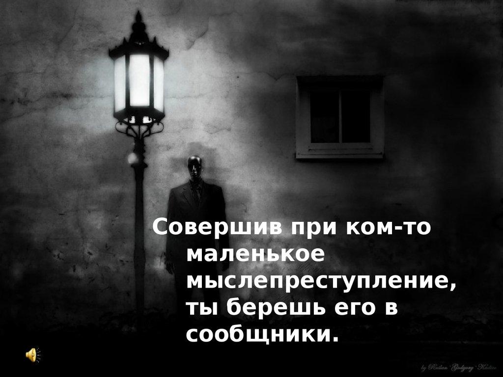 В России законодательно появится термин мыслепреступление