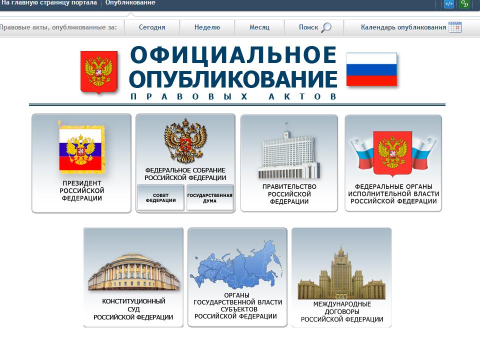 Интернет-портал правовой информации прзидента россии