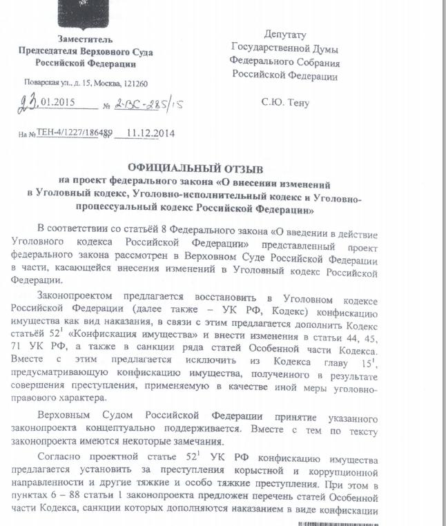 Верховный суд поддержал законопроект о введении конфискации как вида наказания (кислая)