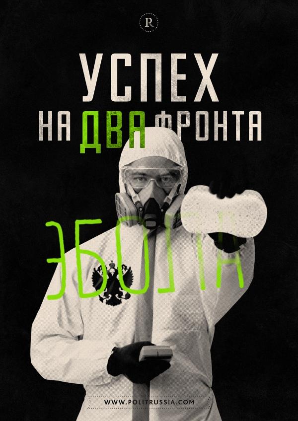 США недовольны российской вакциной от Эболы (кислая)
