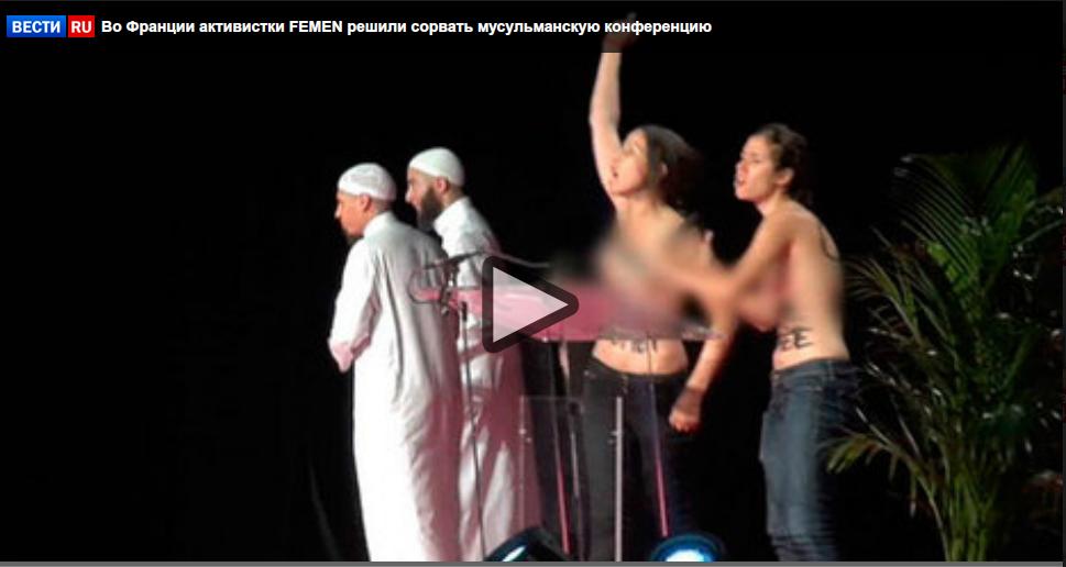 Во Франции активистки FEMEN решили сорвать мусульманскую конференцию (Satprem)