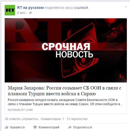 Мария Захарова: Россия созывает СБ ООН в связи с планами Турции ввести войска в Сирию (Satprem)