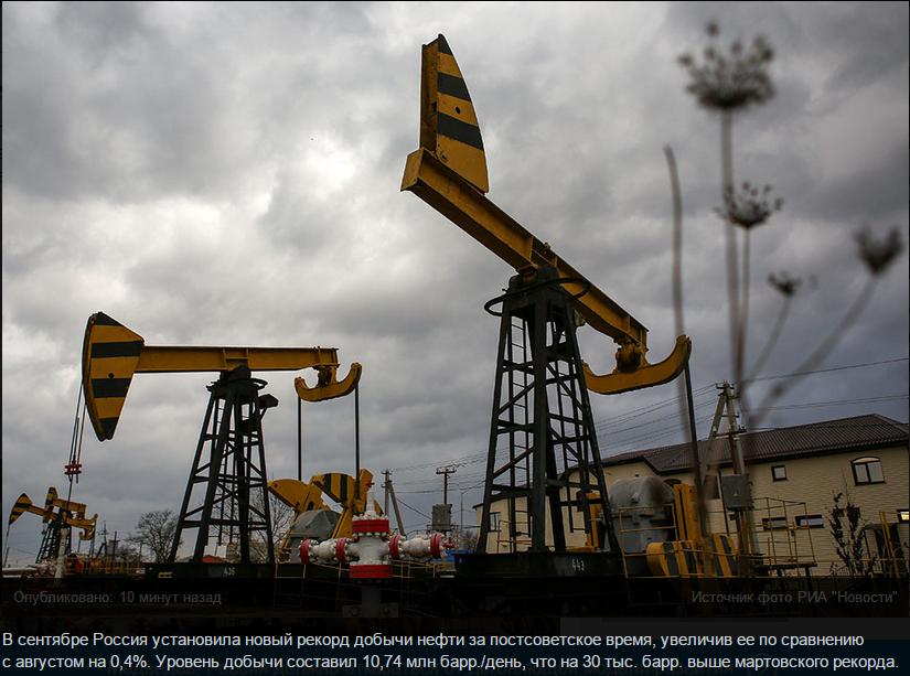 Россия поставила новый постсоветский рекорд по добыче нефти (Satprem)