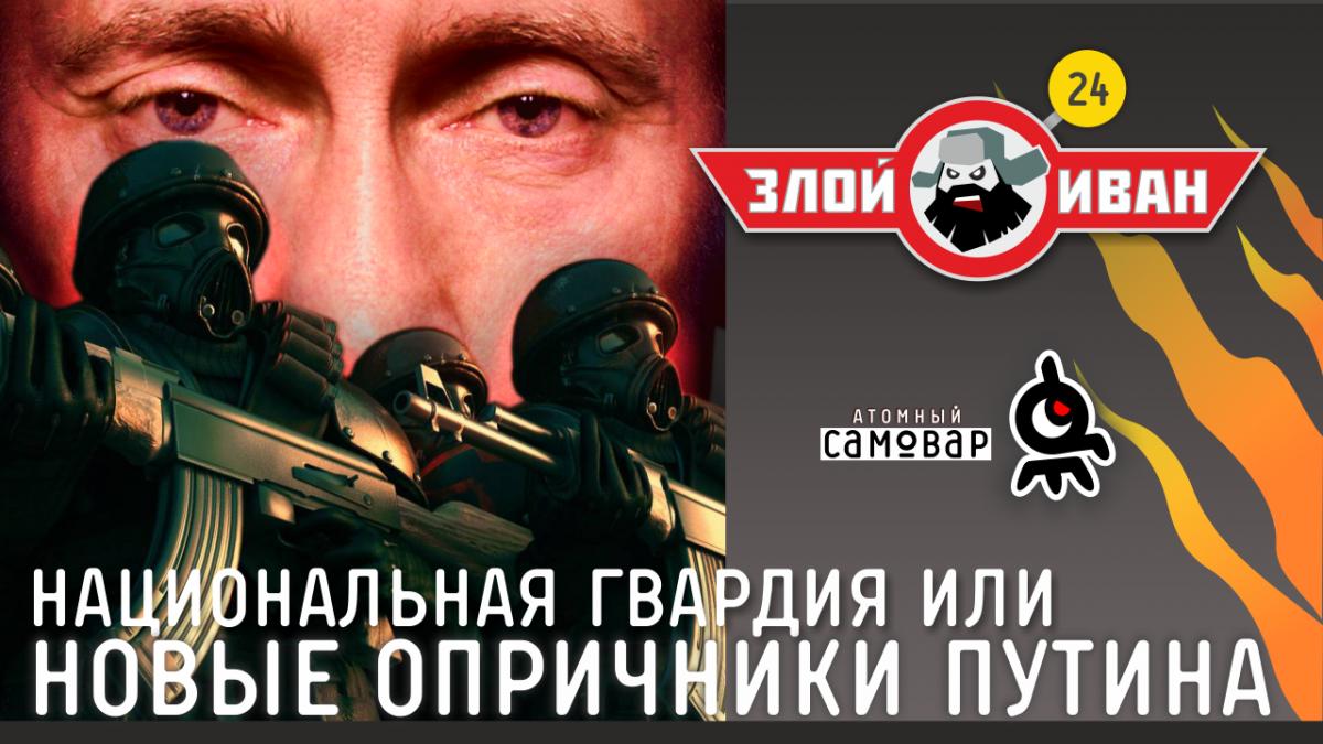 Национальная Гвардия или новые опричники Путина. Злой Иван №24 с Иваном Победой (Иван Победа)