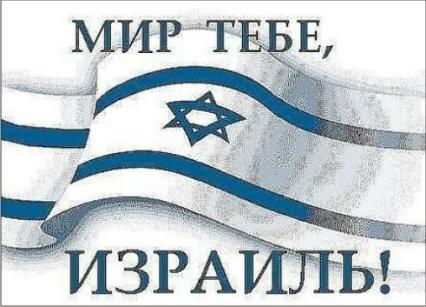 Каков будет конец Израиля? (Владимир Маслов)