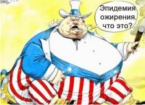 Число ожиревших американцев неуклонно растёт (Gallup) (Владимир Маслов)