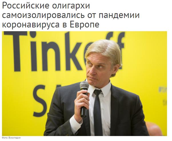 Российские олигархи самоизолировались от пандемии короновируса в Европе