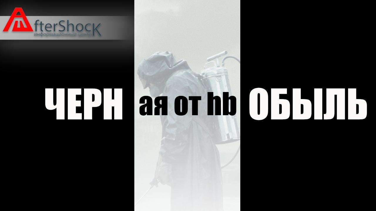 Чернобыль. Сериал. Разбор (brekotin)