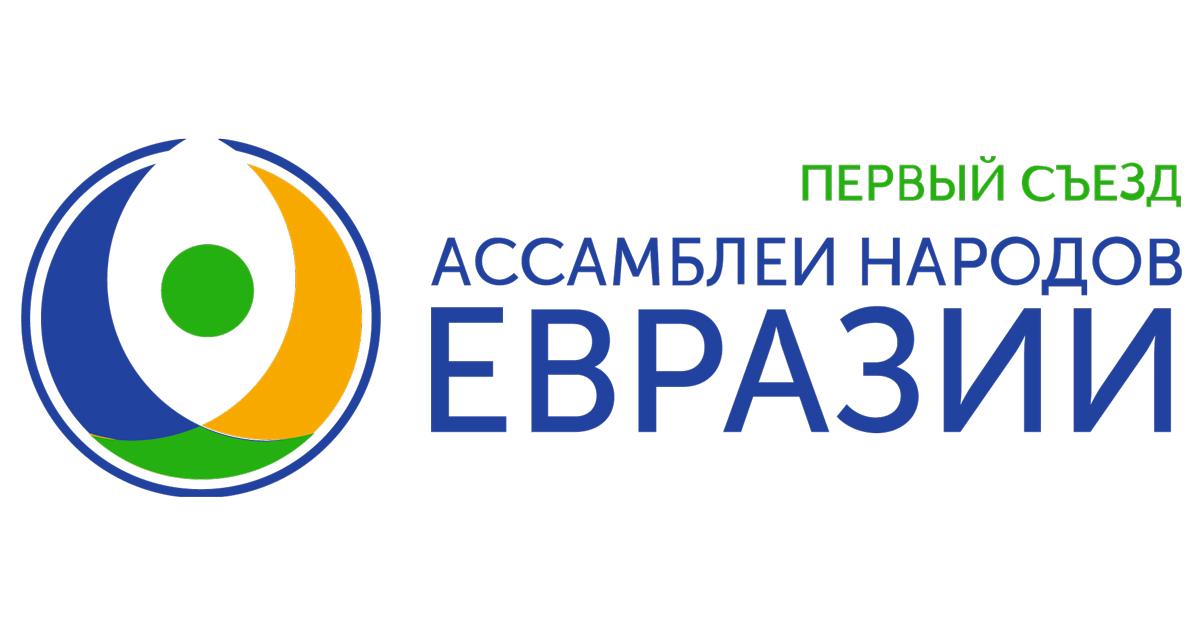 Первый в истории Съезд Ассамблеи народов Евразии: Москва, 27-29 мая2017 г. (on_to_rotor)