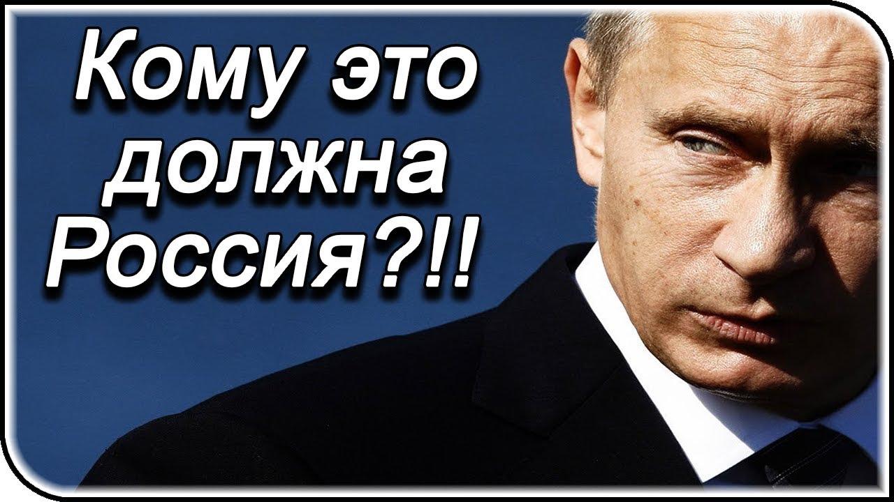 Россию попросили заплатить за кризис (Тояма Токанава)
