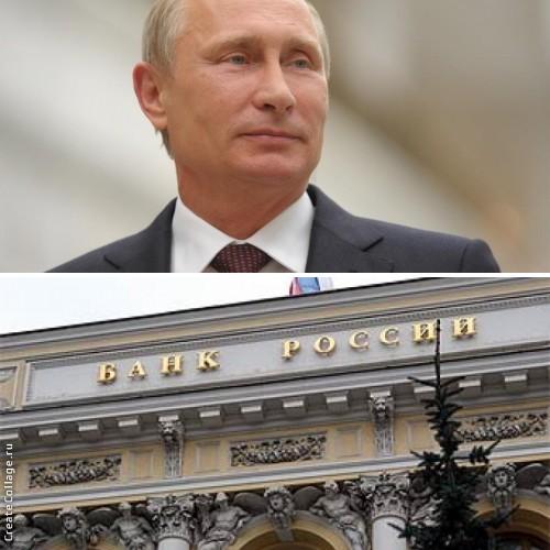 Путин запретил Центральному банку России... (Shoroh1)