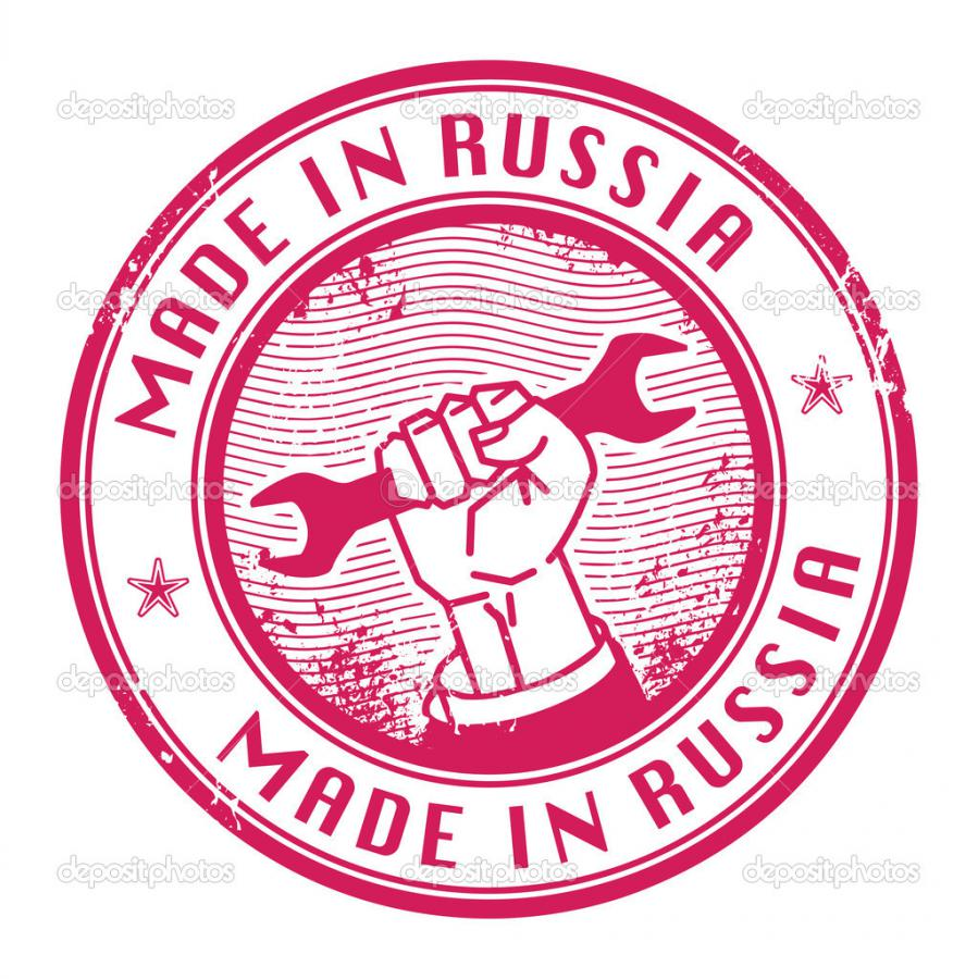 Made in Russia. Часть 1. Наследие СССР (Kimchin)