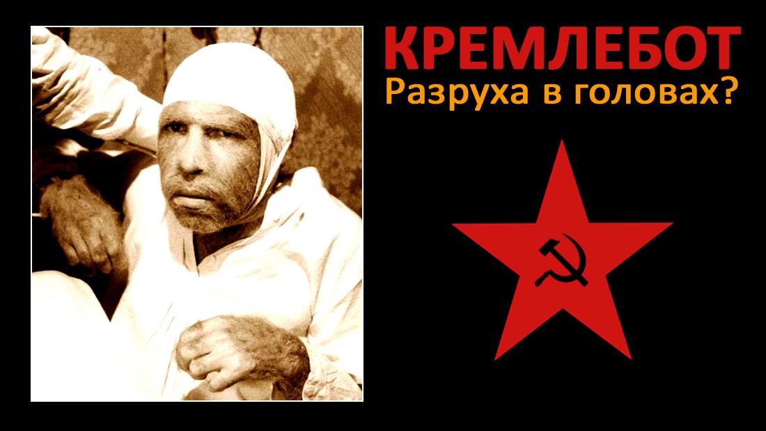 Кремлебот: Разруха в головах или в клозетах? (tubushow)