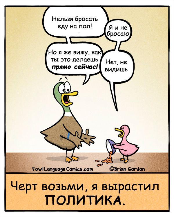 Философские корни лжи западных политиков (e.tvorogov)