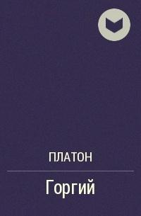 Конспект диалога Платона «Горгий» (беседы о красноречии, власти, справедливости) – 1 (e.tvorogov)