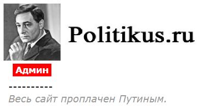 """""""Политикус"""" - Весь сайт проплачен Фёдоровым. (Vokk)"""