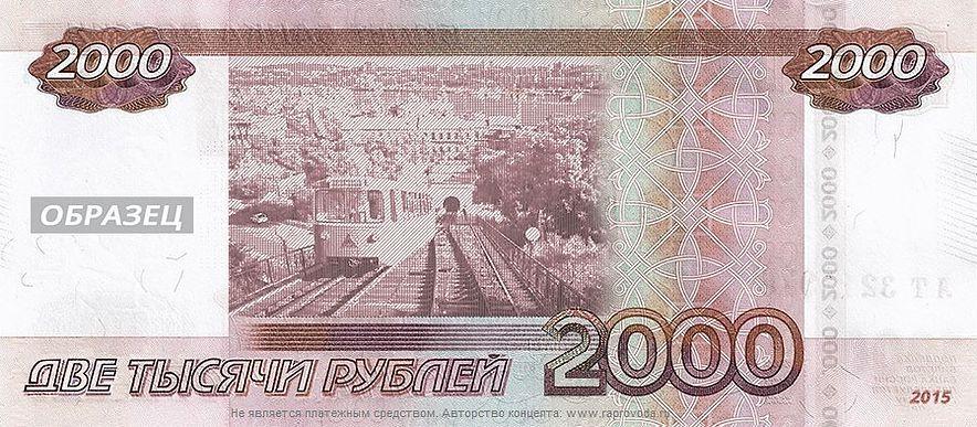 В 2017 году в России появятся купюры номиналом 200 и 2000 рублей (VAL)