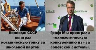 Ещё раз об уровне образования в СССР. Лукавство или некомпетентность Германа Грефа (Миклухо)
