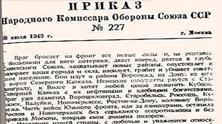 Текст приказ сталина 227 ни шагу назад.