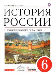 Читаем учебники по истории. Поп-корн – в студию! (Сергей Васильев)