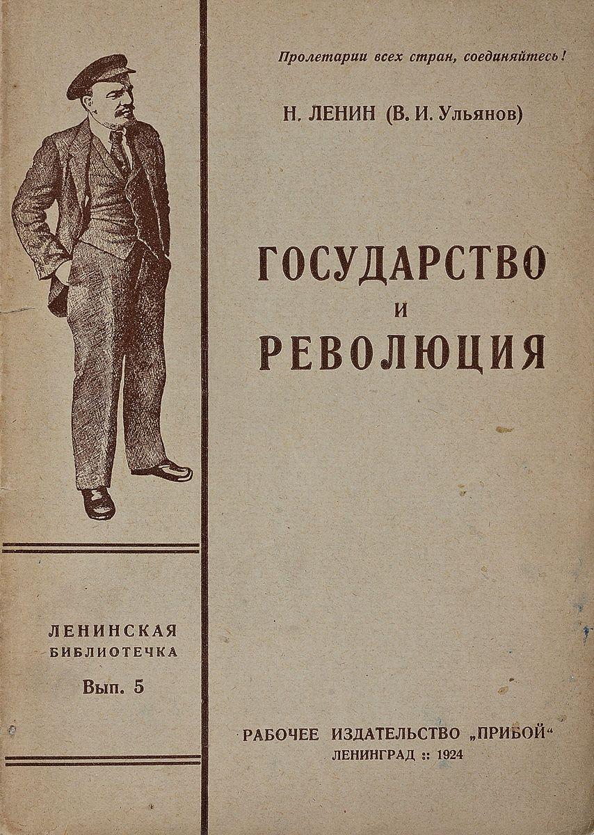 О возврате к ленинским нормам. Государство и революция... (Сергей Васильев)