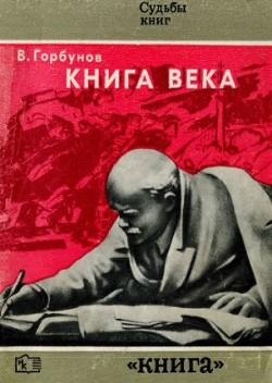 Государство и революция (Сергей Васильев)