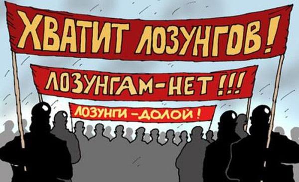 О запрете пустых политических лозунгов… (Сергей Васильев)