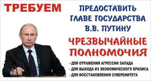 Полномочия Президента РФ или правда против мифов информационной войны (a.zaikin1985)