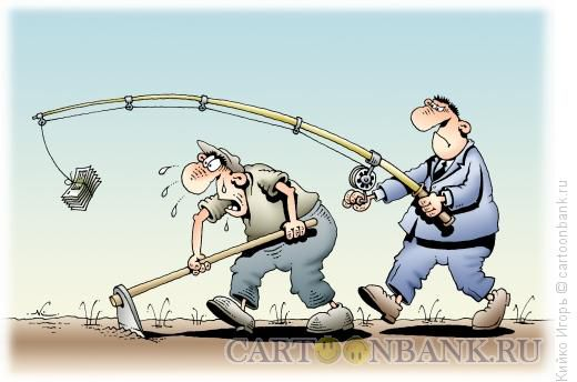 Картинки по запросу Карикатура маржа