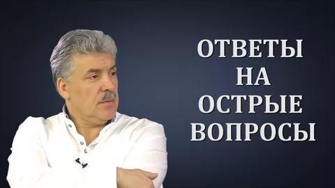 Павел Грудинин раскрыл тайну КПРФ (Zdrasti)