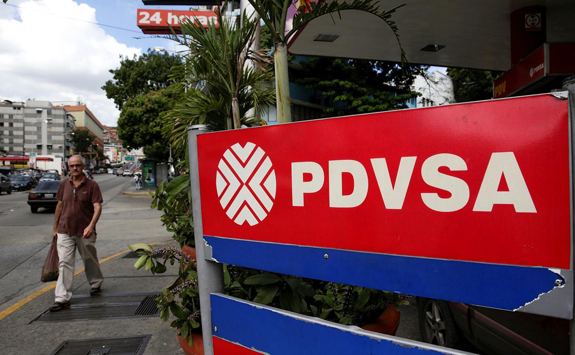 Мадуро приказал перенести офис PDVSA в Москву (Лыков Олег)