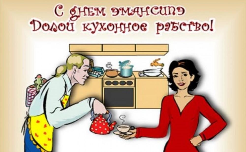 Для кого разверзлись хляби женского равноправия (RieltorLEDiK)