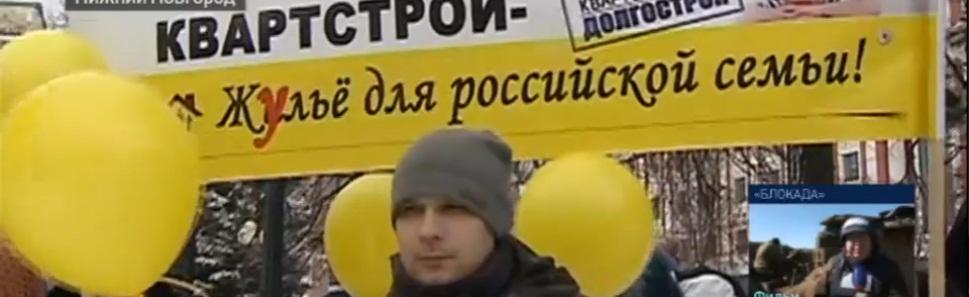 Путин ПАМАГИ! обманутым правительством дольщикам! (dolch)