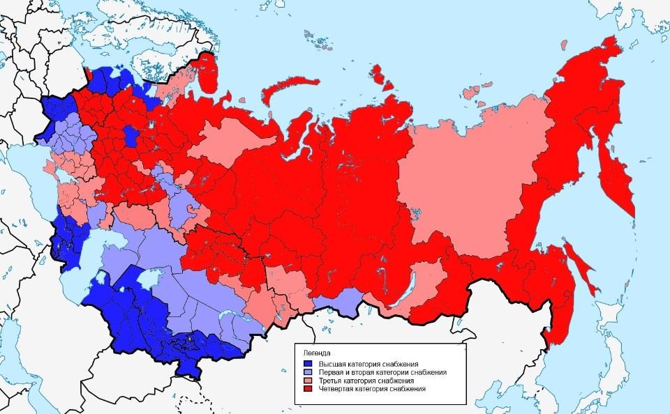 Снабжение населения в СССР
