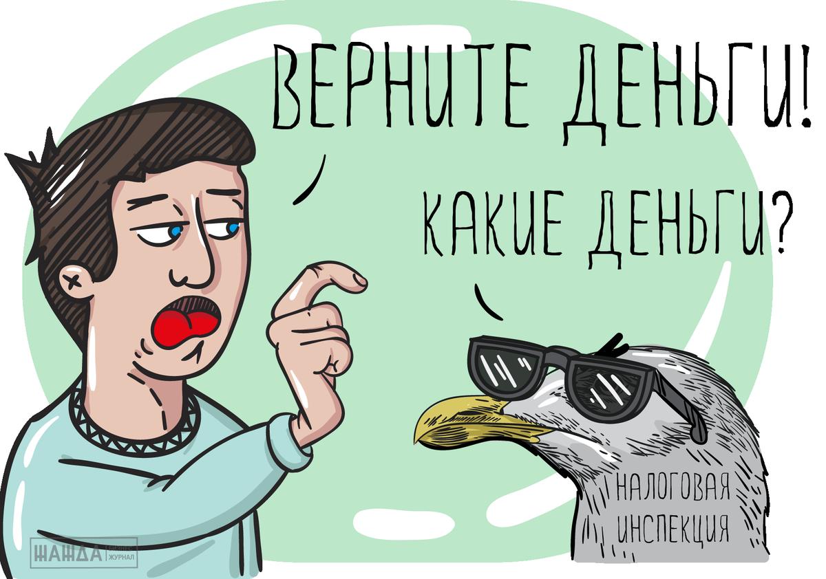 Налоговая переплата как яблоко раздора (Андрей Кузнецов)