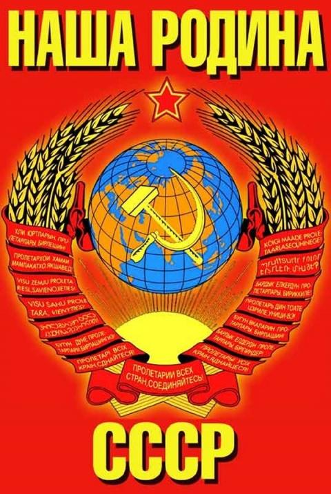 Ностальгия по СССР. Мы родом все из СССР. (Джельсомино)