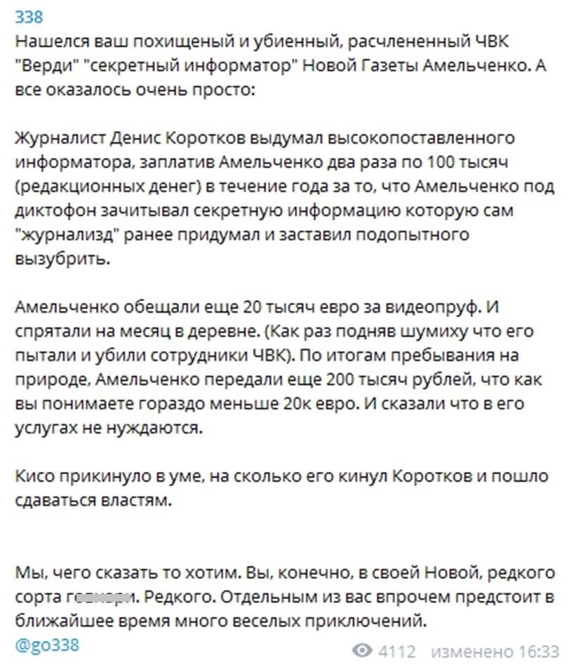 denis-korotkov-polzovalsya-informatorom-