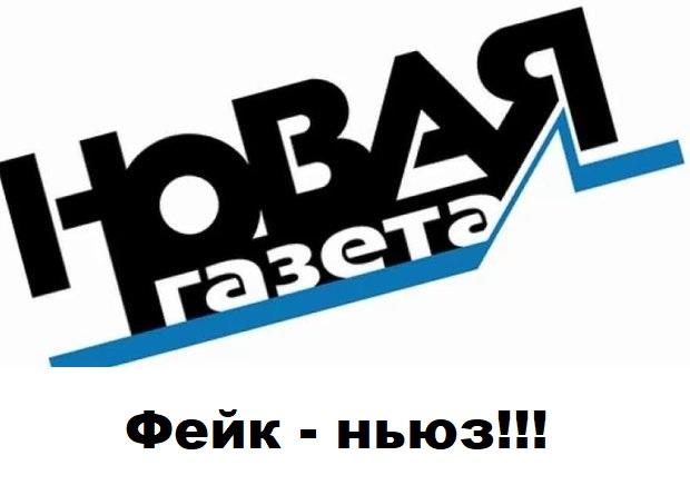 Картинки по запросу нова газета фейк ньюз