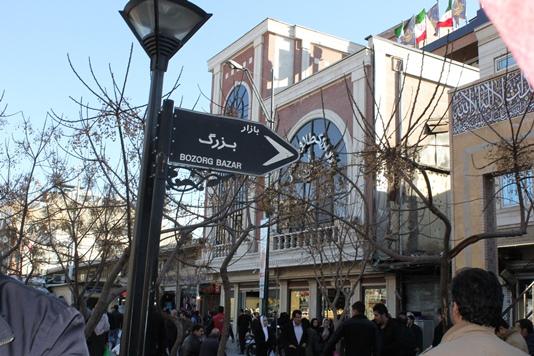 Тегеран, около базара