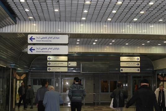 Метро в Тегеране